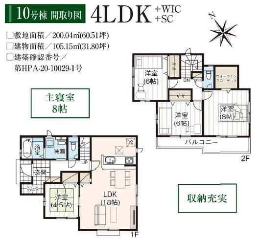 10号棟 4LDK+SIC+WIC 全室南向きの明るいおうちです。SICで玄関まわりもすっきり片付きます。