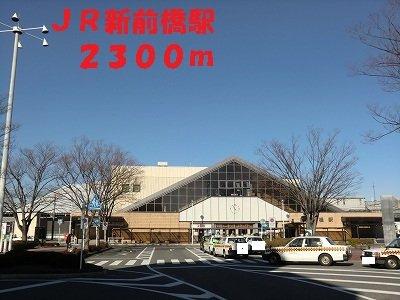 新前橋駅まで2300m