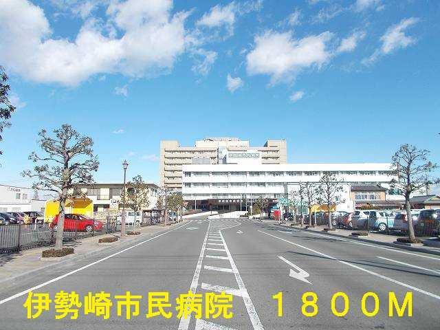 伊勢崎市民病院まで1800m