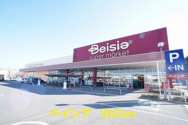 ベイシアスーパーマーケットまで350m