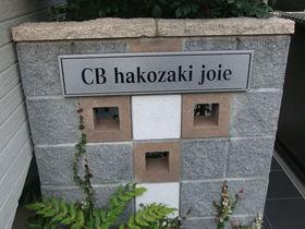 【エントランス】CB hakozaki joie(シービーハコザキ )
