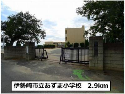 伊勢崎市立あずま小学校まで2900m