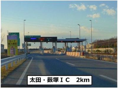 太田・薮塚ICまで2000m