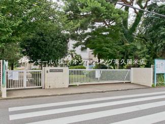 東久留米市立第九小学校(約834m)
