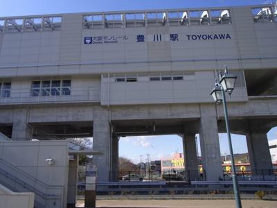 大阪モノレール 「豊川駅」徒歩13分♪
