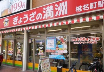 【周辺】プランドール椎名町