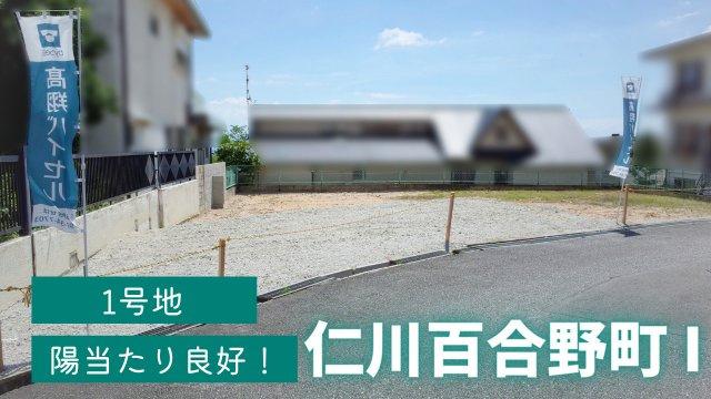 仁川百合野町Ⅰ 1号地の画像