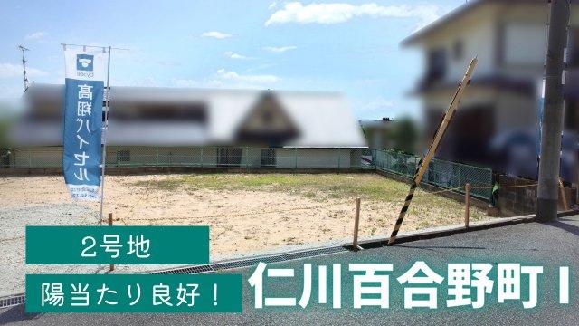 仁川百合野町Ⅰ 2号地の画像