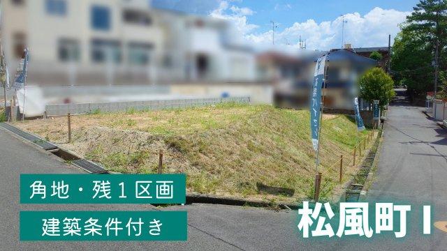 【外観】松風町1号地 売土地