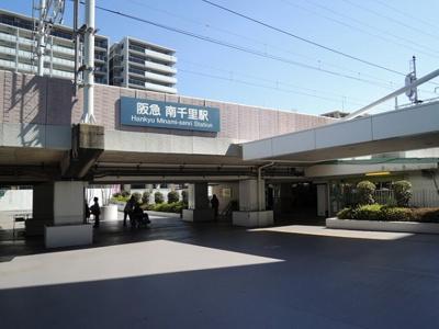 阪急千里線 「南千里駅」まで1840m 徒歩23分♪