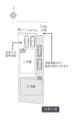【区画図】北区長喜町1期 1号棟<仲介手数料無料>
