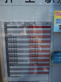 100円区バス時刻表 押上駅方面