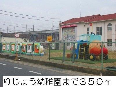 りじょう幼稚園まで350m