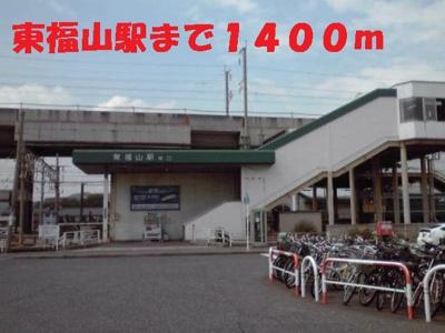 東福山駅まで1400m