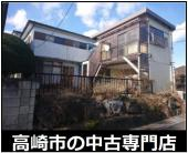 高崎市金古町 中古住宅の画像