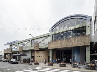 西武鉄道池袋・豊島線「東久留米」駅(約1,100m)