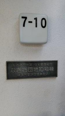 【その他】金沢シーサイドタウン 並木3丁目なぎさ団地