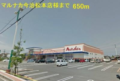 マルナカ今治松本店様まで650m