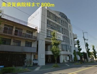 美須賀病院様まで800m