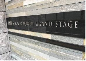 【外観】ガーラ横濱関内グランドステージ