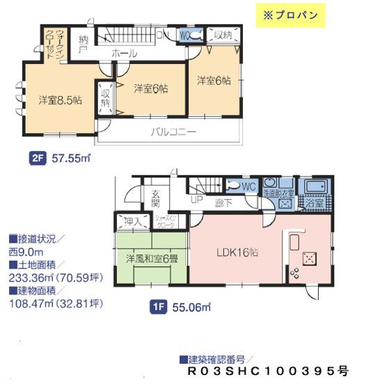 2号棟 4LDK+SIC+WIC+納戸 大容量の収納がある間取りです。