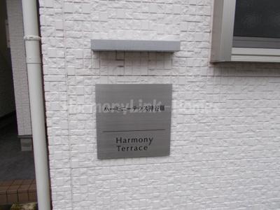 ハーモニーテラス神谷Ⅲのロゴ
