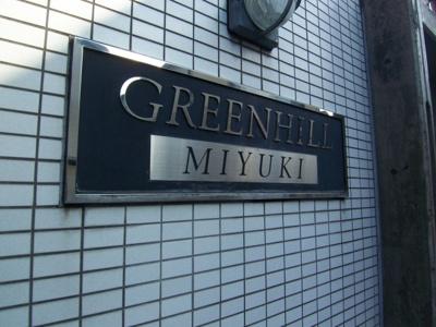 【外観パース】グリーンヒルMiyuki