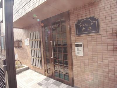 【エントランス】クワイエット赤井