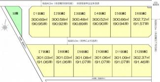 全12区画開発分譲地 開発道路5m