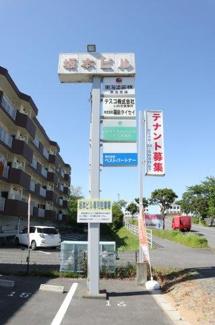 【その他】坂本第1ビル 2F テナント