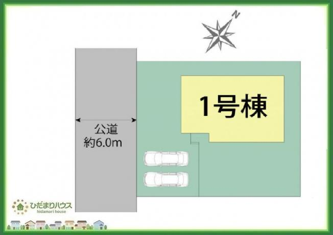 前面道路幅6mで駐車もラクラク☆