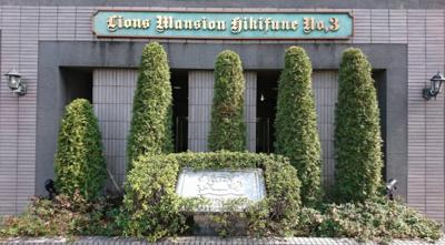 【外観】ライオンズマンション曳舟第3 10階 空室 1999年築
