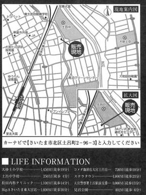 【地図】ミラスモシリーズ 新築戸建 さいたま市北区土呂町二丁目 第7期
