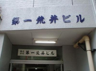 【エントランス】第一荒井ビル