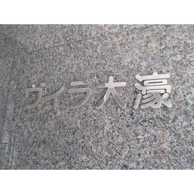 【その他】ヴィラ大濠