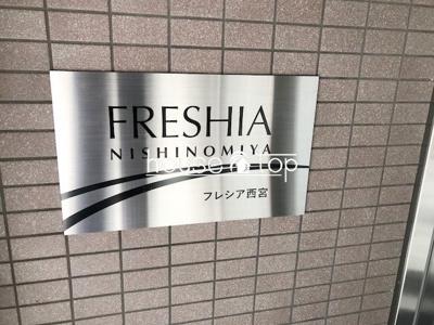 フレシア西宮(JR西宮駅)