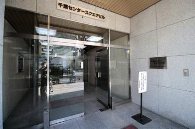 【エントランス】千葉センタースクエアビル
