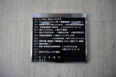 【その他共用部分】千葉センタースクエアビル