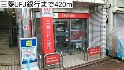 三菱UFJ銀行まで420m