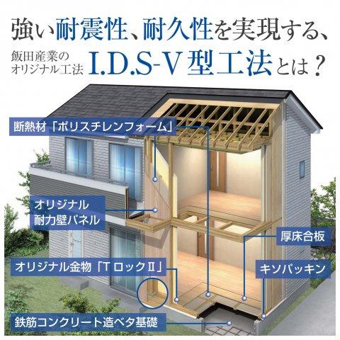 【I.D.S工法】は「木造軸組-パネル工法」。木造軸組工法の設計自由度と構造用合板パネル工法の耐震性の高さをあわせもった工法です。