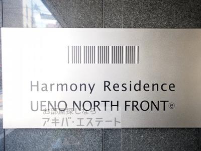 【その他】ハーモニーレジデンス上野ノースフロント