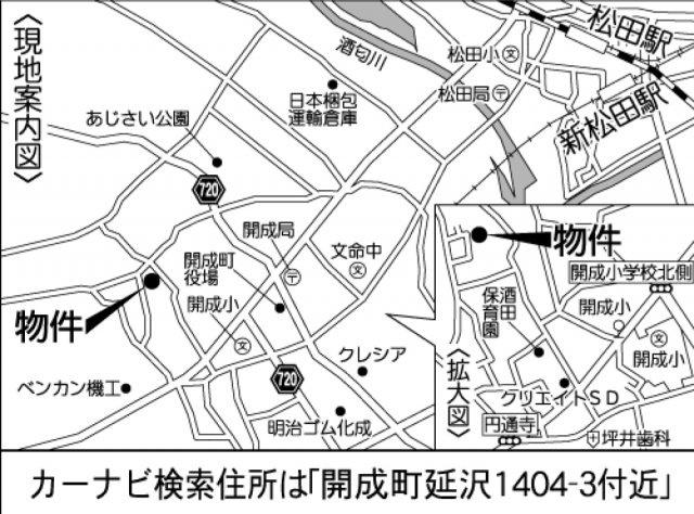 地図:カーナビ検索の際は「開成町延沢1404-3」と入力ください!
