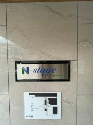 【その他】N-stage Fujisawa