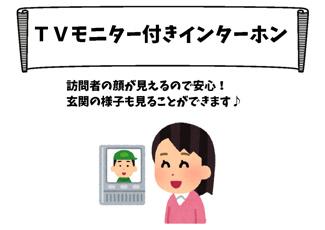【設備】コーポ晃(コーポアキラ)
