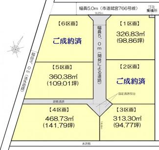 全6区画開発分譲地 開発道路5m