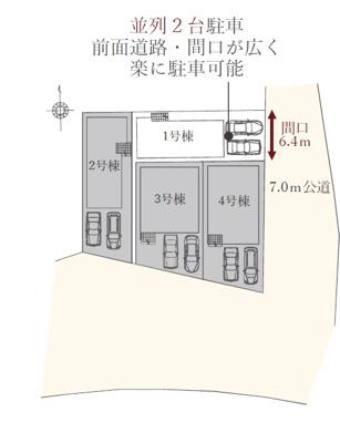 【区画図】大府市柊山町1期 1号棟<仲介手数料無料>