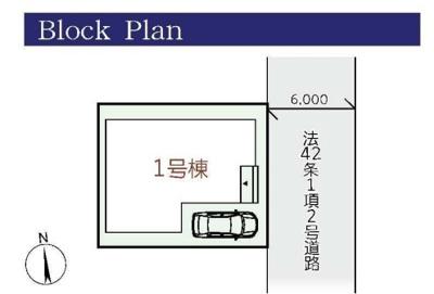 【区画図】神戸市垂水区潮見が丘1丁目 1号棟 新築戸建