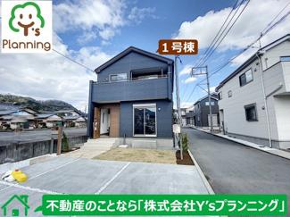 【外観】駿東郡清水町徳倉2期 新築戸建 全1棟 (1号棟)