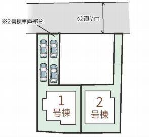 2区画 駐車場2台可能 閑静な住宅地