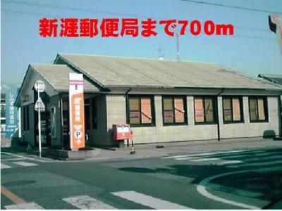 新涯郵便局まで700m